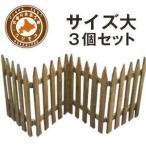 フェンス フリーレイ ブラウン サイズ大 3個セット 木製 北海道産 ペット DIY 柵