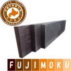 土留板 北海道産 天然木 マースブラウン 長さ1200mm 幅210mm 厚さ30mm