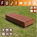 踏み台 nukimori (ぬくもり) 北海道産 屋内 屋外 天然木