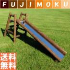 滑り台 ログライダー 子供用 天然木 北海道産 屋外 すべり台