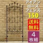 アイアン ローズフェンス 150(4枚組) ダークブラウン