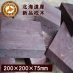 枕木 北海道産 カラマツ枕木  マースブラウン 200×75×200