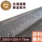 枕木 北海道産 カラマツ枕木  マースブラウン 200×75×2000