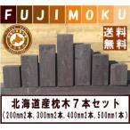 枕木 北海道産 カラマツ枕木  マースブラウン 7本セット 厚み75mm