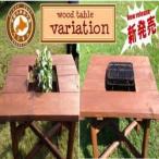 ウッドテーブル variation (バリエーション)