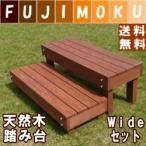 踏み台 木製 屋外 ステップ 庭 nukumori (ぬくもり) Wide セット 北海道産 屋内 屋外 天然木