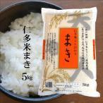 28年産 仁多米「まき」白米5kg