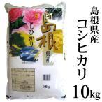新米・平成29年産 島根県産コシヒカリ10kg