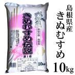 【白米】「島根県産きぬむすめ」10kg