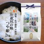 【白米】【農薬不使用】令和元年産 島根県吉賀町『注連川の糧』K1つや姫 2kg