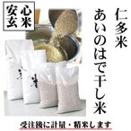 【玄米】令和2年産 仁多米『あいの三原さんのはで干し米(和牛堆肥利用)』玄米1kg 島根米