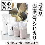 【安心玄米】令和元年産 島根県「雲南コシヒカリ」安心玄米1kg 島根米
