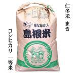 送料無料 新米28年産『仁多米まき』1等米 玄米30kg