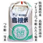 【玄米30kg】令和2年産 特別栽培米 島根県『雲南市プレミアムつや姫たたら焔米』玄米30kg