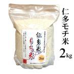 新米 令和元年産「仁多米もち米」2kg (ヒメノモチ1等米)