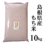 島根県産もち米 10kg