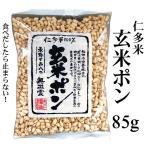 仁多米100% 奥出雲「玄米ポン菓子」85g