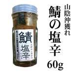 山陰沖獲れマサバ使用 『鯖の塩辛』 〜無着色・無添加〜