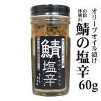 山陰沖獲れマサバ使用『鯖の塩辛 オリーブオイル漬』60g