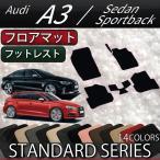 アウディ A3 S3 RS3 セダン スポーツバック 8V系 フロアマット (スタンダード)