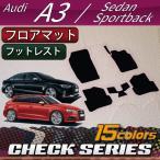 アウディ A3 S3 RS3 セダン スポーツバック 8V系 フロアマット (チェック)