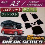 アウディ A3 S3 セダン スポーツバック 8V系 フロアマット ラゲッジマット (チェック)