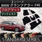 BMW 2シリーズ グランツアラー F46 フロアマット (スタンダード)