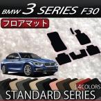 BMW 3シリーズ F30 セダン フロアマット (スタンダード)