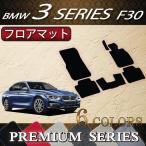BMW 3シリーズ F30 セダン フロアマット (プレミアム)