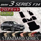 BMW 3シリーズ F34 グランツーリスモ フロアマット ラゲッジマット (スタンダード)