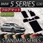 BMW 5シリーズ G30 (セダン) フロアマット ラゲッジマット (スタンダード)