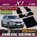 BMW X1 F48 フロアマット ラゲッジマット (チェック)