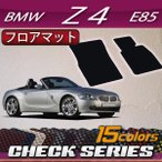 BMW Z4 E85 (ロードスター) フロアマット (チェック)