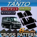 ダイハツ 新型 タント タントカスタム LA600S フロアマット ラゲッジマット サイドステップマット (クロス)