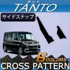 ダイハツ 新型 タント タントカスタム LA600S サイドステップマット (クロス)
