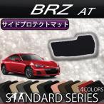 スバル BRZ ZC6 AT専用 サイドプロテクトマット (スタンダード)