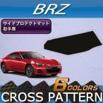 スバル BRZ ZC6 助手席側専用 サイドプロテクトマット (クロス)