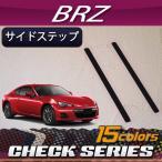 スバル BRZ ZC6 サイドステップマット (チェック)