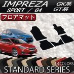 スバル 新型 インプレッサ GT系 GK系 フロアマット (スタンダード)
