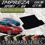 スバル 新型 インプレッサ GT系 GK系 ラゲッジマット (スタンダード)
