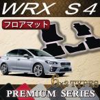 スバル WRX S4 フロアマット (プレミアム)