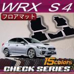 スバル WRX S4 フロアマット (チェック)