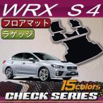 スバル WRX S4 フロアマット ラゲッジマット (チェック)