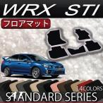 スバル WRX STI フロアマット (スタンダード)