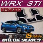 スバル WRX STI フロアマット (チェック)