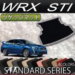 スバル WRX STI ラゲッジマット (スタンダード)