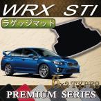 スバル WRX STI ラゲッジマット (プレミアム)