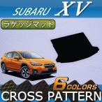 スバル 新型 XV GT系 ラゲッジマット (クロス)