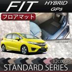ホンダ 新型 フィット ハイブリッド GP5 フロアマット (スタンダード)