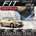 ショッピングホンダ ホンダ 新型 Fit フィット CVT MT GK系 フロアマット (スタンダード)